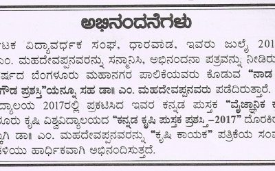 "Dr. M. Mahadevappa received ""Nadaprabhu Kempegowda Award"""